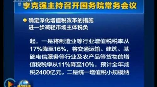 【重磅】建筑业增值税税率从11%降至10%