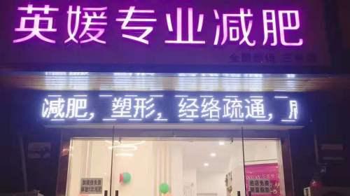 【美容护肤中心-英媛专业减肥】开业大吉
